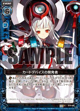 青のイベント「カードデバイスの開発者」(ゼクス 第10弾 真紅の戦乙女)