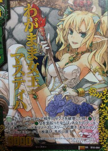 ゼクス「真紅の戦乙女」の緑SR「わがまま女王マスティハ」(第10弾)
