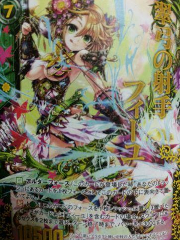 ゼクス「真紅の戦乙女」より緑SRの「翠弓の射手フィーユ」(Z/X 第10弾)