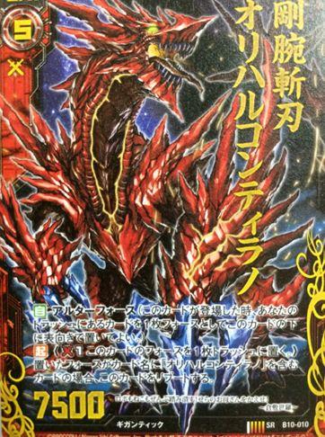 ゼクス「真紅の戦乙女」より赤のSR「剛腕斬刃オリハルコンティラノ」(Z/X 第10弾)