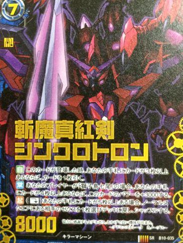 ゼクス「真紅の戦乙女」より青SR「斬魔真紅剣シンクロトロン」(Z/X 第10弾)