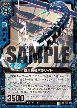 ゼクス「真紅の戦乙女」より「寄生機械パラサイト」(Z/X 第10弾)
