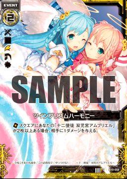 ゼクス「真紅の戦乙女」より「ツインプリズムハーモニー」(Z/X 第10弾)