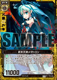 ゼクスPキャンペーン第10弾「終末天使メタトロン」