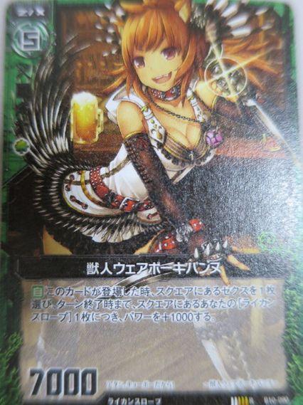 ゼクス「真紅の戦乙女」より「獣人ウェアポーキパンヌ」(Z/X 第10弾)