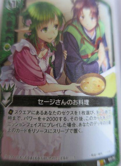 ゼクス「真紅の戦乙女」より「セージさんのお料理」(Z/X 第10弾)