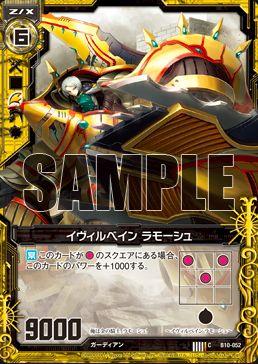 ゼクス「真紅の戦乙女」より「イヴィルベイン ラモーシュ」(Z/X 第10弾)