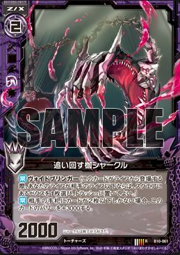 ゼクス「真紅の戦乙女」の「追い回す枷シャークル」(Z/X 第10弾)