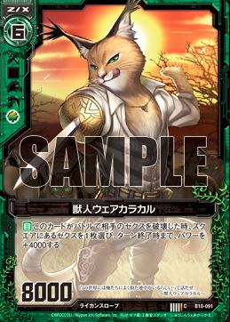 ゼクス「真紅の戦乙女」より「獣人ウェアカラカル」(Z/X 第10弾)