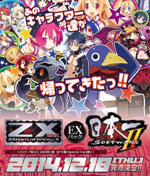 ゼクスEX4弾「日本一ソフトウェア2」