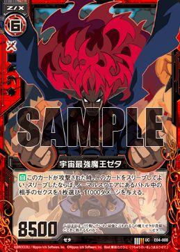 ゼクスEX4弾「日本一ソフトウェア2」より「宇宙最強魔王ゼタ」