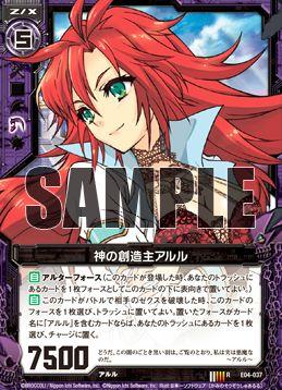 ゼクスEX4弾「日本一ソフトウェア2」より「神の創造主アルル」
