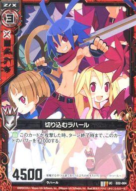 ゼクスEX4弾「日本一ソフトウェア2」の再録カード「切り込むラハール」