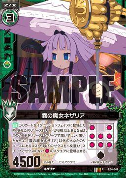 ゼクスEX4弾「日本一ソフトウェア2」より「霧の魔女ネザリア」