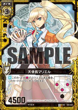 ゼクス「日本一ソフトウェア2」より「天使長マリエル」