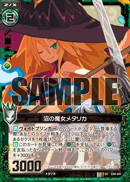 ゼクス「日本一ソフトウェア2」収録の「沼の魔女メタリカ」