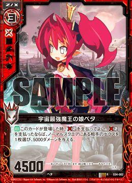 ゼクス「日本一ソフトウェア2」収録の「宇宙最強魔王の娘ペタ」