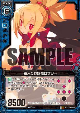ゼクス「日本一ソフトウェア2」収録の「箱入りお嬢様ロザリー」