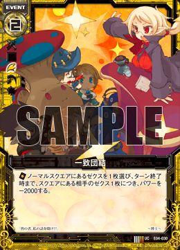 ゼクス「日本一ソフトウェア2」収録の「一致団結」