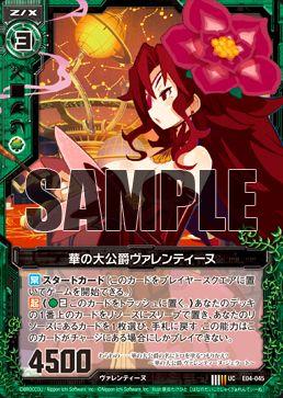 ゼクス「日本一ソフトウェア2」収録の「華の大公爵ヴァレンティーヌ」