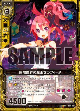 ゼクス「日本一ソフトウェア2」収録の「絢爛魔界の魔王セラフィーヌ」