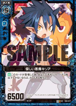ゼクス「日本一ソフトウェア2」収録の「優しい悪魔キリア」