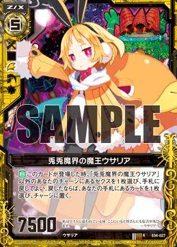 ゼクス「日本一ソフトウェア2」収録の「兎兎魔界の魔王ウサリア」