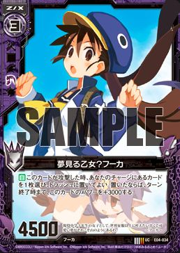 ゼクス「日本一ソフトウェア2」収録の「夢見る乙女?フーカ」