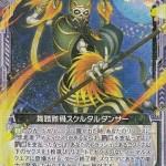 舞踏骸骨スケルタルダンサー(蒼海の大決闘)