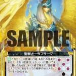 聖獣オーラブラーク(ゼクス13弾 変革の疾風 レア)