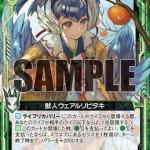 獣人ウェアルリビタキ(ゼクス第14弾 断罪の白焔弓)