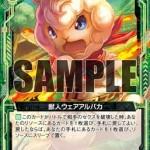 獣人ウェアアルパカ(ゼクス第14弾 断罪の白焔弓)