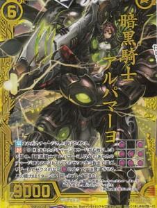 暗黒騎士アルパマーヨ(ゼクス第14弾 断罪の白焔弓 Z/XR)
