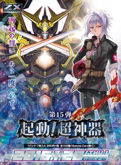 ゼクス【ブースターパック第15弾 起動!超神器】