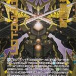 双醒真輝サイクロトロン(ゼクス第15弾 起動!超神器 スーパーレア)