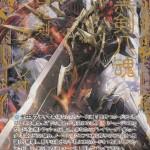 黒剣八魂 告死剣マルディシオン(ゼクス第15弾 起動!超神器 スーパーレア)