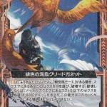 緋色の海鳥クリードガネット(ゼクス第15弾 起動!超神器)