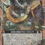凶事の象蛇グローツラング(ゼクス第15弾 起動!超神器)