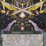 双醒真輝サイクロトロン(ゼクス第15弾 起動!超神器)