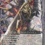 黒剣八魂 告死剣マルディシオン(ゼクス第15弾 起動!超神器)
