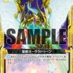 聖獣オーララドゥーン(ゼクス第15弾 起動!超神器)
