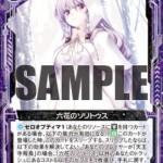 六花のソリトゥス(ゼクス第15弾 起動!超神器)
