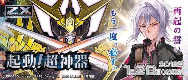 ゼクス第15弾【起動!超神器】