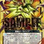 聖獣オーラパイア(ゼクス第15弾 起動!超神器)