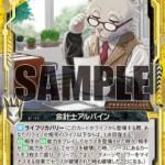 会計士アルパイン(ゼクス第15弾 起動!超神器)