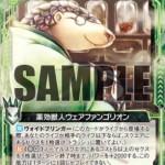薬効獣人ウェアファンゴリオン(ゼクス第15弾 起動!超神器)