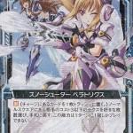 スノーシューター ベラトリクス(Z/X【ゼクス】 乙女の聖戦)