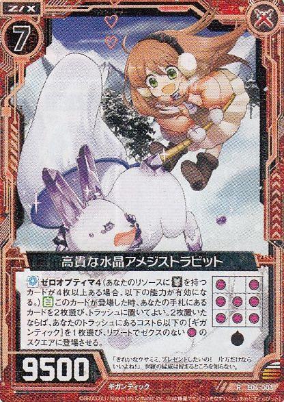 高貴な水晶アメジストラビット(Z/X【ゼクス】 乙女の聖戦)