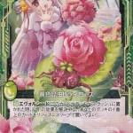 麗色昆虫レディローズ(Z/X【ゼクス】 乙女の聖戦)