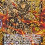 無双当千の火輪 アレキサンダー(Z/X【ゼクス】 新神降臨編 神域との邂逅 スーパーレア)
